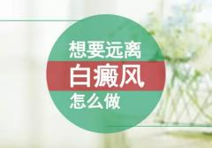 昆明白癜风医院-云南治疗白癜风最好的医院